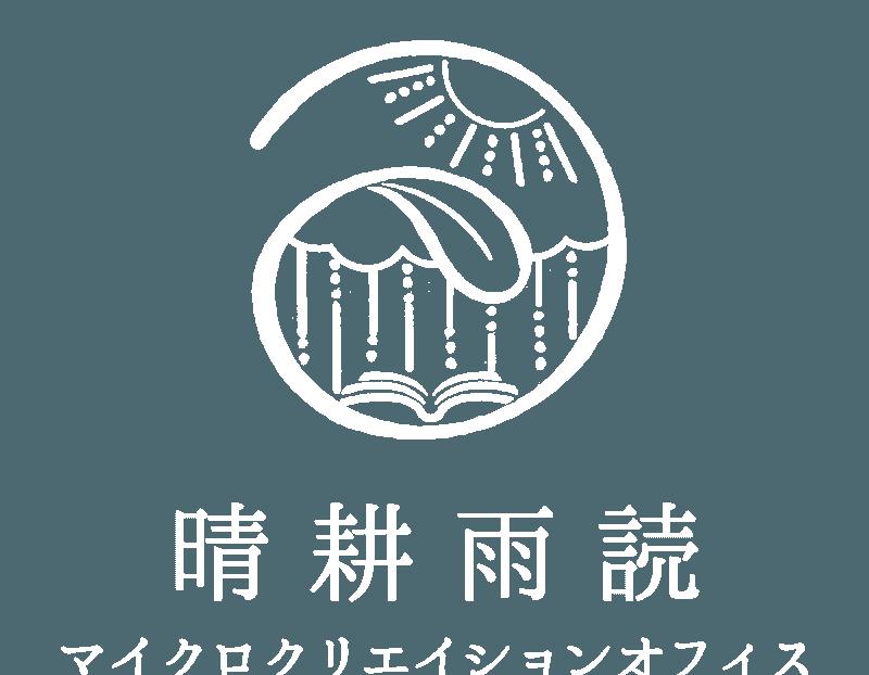 『晴耕雨読』ロゴ