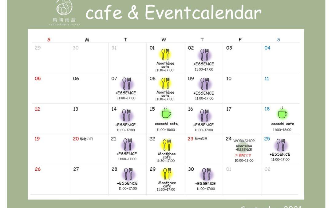 【9月のイベントカレンダー】