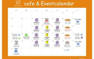 【10月のイベントカレンダー】